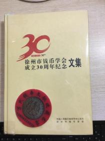 徐州钱币  徐州市钱币学会成立30周年纪念文集