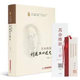 【正版独家】刘道玉《其命维新:刘道玉口述史》