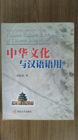中华文化与汉语语用