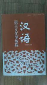 汉语语言文化学教程