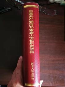 中国共产党河北省唐山市组织史资料(1921---1987)
