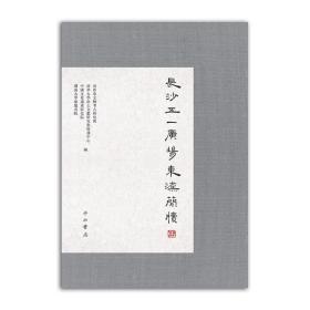 长沙五一广场东汉简牍(伍)