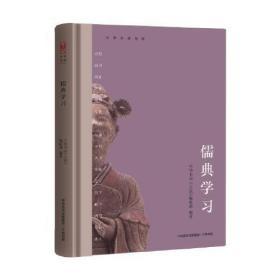 中华名著导读:儒典学习
