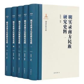 湘西民族文库明实录南方民族研究史料