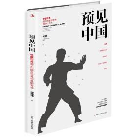 预见中国:中国功夫洞见中国与世界相处的方式
