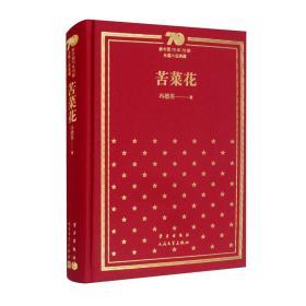 新中国70年70部长篇小说典藏:苦菜花(精装)