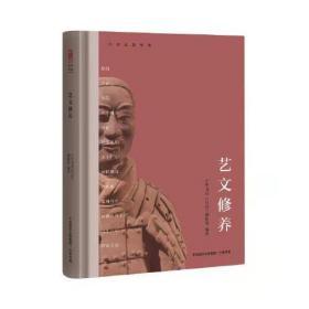 中华名著导读:艺文修养