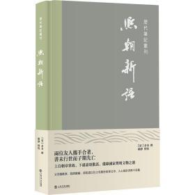 新书--历代笔记丛刊:熙朝新语(精装)