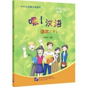 汉语纵横:嘿!汉语 课本(下)