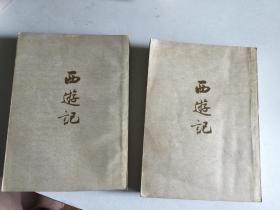 西游记 吴承恩 竖版繁体 1954年版 上下册