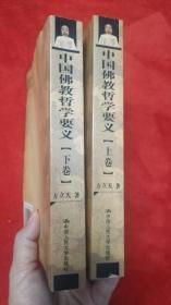 四川省社会科学院社会学所所长文献良教授藏书 中国佛教哲学要义(上下,有较多勾画和批注)