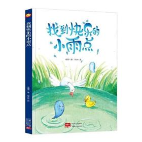 好能力培养系列 找到快乐的小雨点 3-6岁幼儿园宝宝情商教育亲子阅读精装启蒙早教睡前故事书