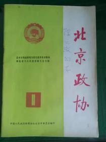 《北京政协》创刊号