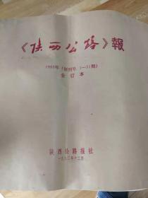 《陕西公路》报1993年第1—31期合订本含创刊号