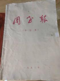 《周至报》(1993年第1—32期合订本)含复刊试刊号、创刊号
