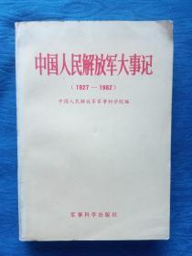 中国人民解放军大事记1927--1982军事科学出版社1984年印刷