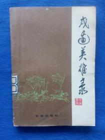 戌边英雄录【解放军报编辑部编】长征出版社1983年1版1印