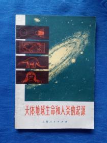 文革毛主席语录【线装本天体地球生命和人类的起源】上海人民出版社1973年印刷
