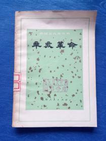 中国近代史丛书辛亥革命【文革毛主席语录】上海人民出版社1972年印刷