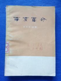 文革毛主席语录【辛亥革命】吴玉章著人民出版社