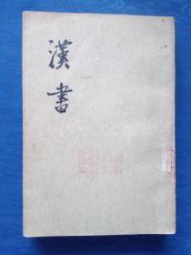 汉书第八册【中华书局】竖版繁体仿宋体美术字印刷