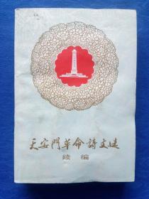 天安门革命诗文选续编1978年北京第二外国语学院汉语教研室童怀周编