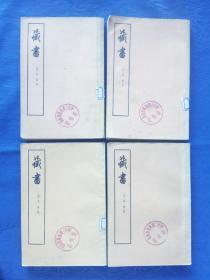 明代思想家李贽藏书全四册中华书局1974年印刷繁体竖版仿宋体美术字