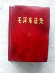 毛泽东选集1969年人民出版社出版山东新华印刷厂德州印刷
