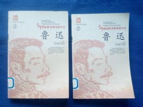 大师级品质 聆听智者的声音 鲁迅作品集 2--3两本民族魂著名文学家思想家革命家教育家 民主战士新文化运动的重要参与者,中国现代文学的奠基人之一