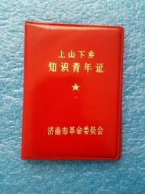 1974年济南市革委会上山下乡知识青年证 毛主席指示伟大号召知青到农村去