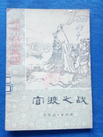 历史小故事丛书官渡之战【陈昌远著】河南人民出版社1982印刷