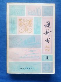 上海文艺出版社说新书丛刊【1插图精美】1979年曲艺丛刊