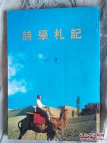 年轻的秋笺 诗学札记 现代诗精品赏析 (签名本)