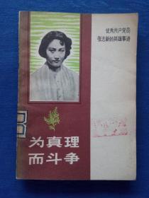 为真理而斗争党的好女儿优秀共产党员张志新英雄事迹1979年1版1印辽宁人民出版社