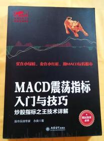 MACD震荡指标入门与技巧