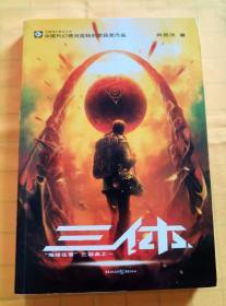 三体(重庆出版社)
