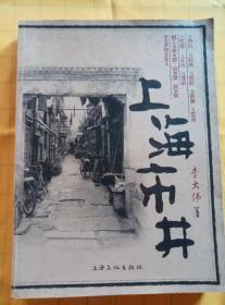 上海市井、回梦上海老弄堂、回梦上海老洋房、回梦上海大饭店(4册合售)