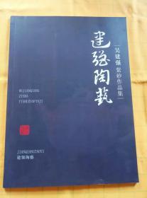 建强陶艺——吴建强紫砂作品集