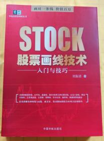 股票画线技术入门与技巧、KDJ指标入门与实战精解(两册合售)