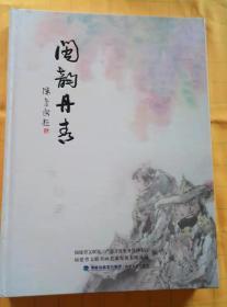 闽韵丹青(精装)