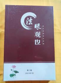 法眼观世.第二集——徐永其报告文学选(全新未拆封)