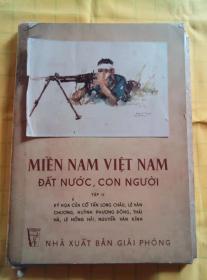 越南南方祖国人民:第二集、第三集(第二集为全43张活页图片,第三集为全45张活页图片;两册合售)