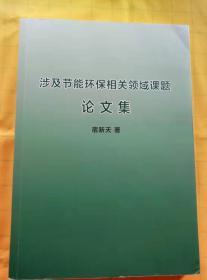 涉及节能环保相关领域课题论文集(作者钤印签赠本)