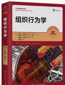 罗宾斯组织行为学(第18版)()