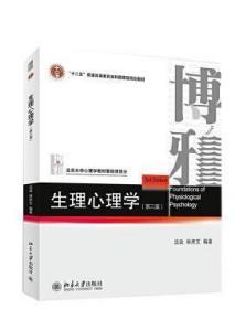 """生理心理学(第三版)/""""十二五""""普通高等教育本科国家级规划教材·北京大学心理学教材基础课部分"""