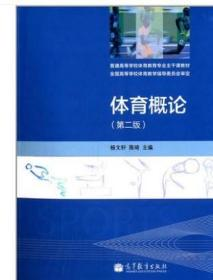 (第2版)/普通高等学校体育教育专业主干课教材