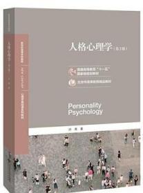 人格心理学(第2版)