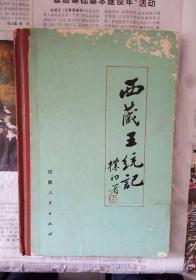 西藏王统记赵朴初大师著