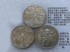 纪念币,好品相,流通好品1984年建国三十五35周年1套3枚开国大典纪念币收藏,包老保真非常稀有难得,意义深远,可谓古钱币收藏的珍品,孤品,神品