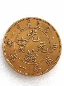 金币,古金币,清光绪元宝纯金币,神秘莫测 ,非常稀有,古钱币中之珍品极为稀有罕见,绝世珍品,极品,孤品,收藏可遇不可求的宝物
